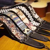吉他背帶 民謠木吉他背帶 個性加寬吉他肩帶電吉他背帶貝斯背帶