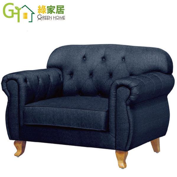 【綠家居】夏洛莉 時尚單人座布沙發(三色可選)
