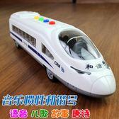 兒童玩具車慣性車模型動車火車頭和諧號高鐵音樂2-3-6歲男孩寶寶【快速出貨】