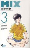 MIX<3>(ゲッサン少年サンデーコミックス) 日文書