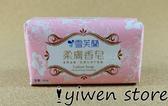 《一文百貨》雪芙蘭柔膚香皂130G