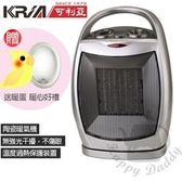 《買一送一》【KRIA可利亞】PTC陶瓷恆溫電暖器+電暖蛋KR-902