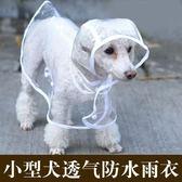 全館85折 防水透明雨衣中小型犬小狗防水雨披狗衣服