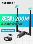 隨身WIFI 磊科台式機wifi千兆無線網卡 5g雙頻筆記本電腦usb網絡接收器1200M 主機外置CY潮流