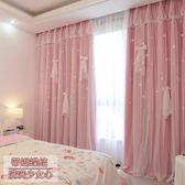 鏤空星星網紅窗簾新款臥室遮光公主風帶蝴蝶結紗 js14884『Pink領袖衣社』