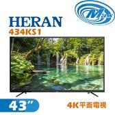《麥士音響》 HERAN禾聯 43吋 4K電視 434KS1
