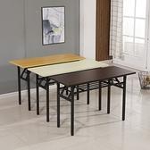 折叠桌 簡易折疊桌培訓桌長方形桌子擺攤桌戶外學習書桌會議長條桌餐桌快速出貨