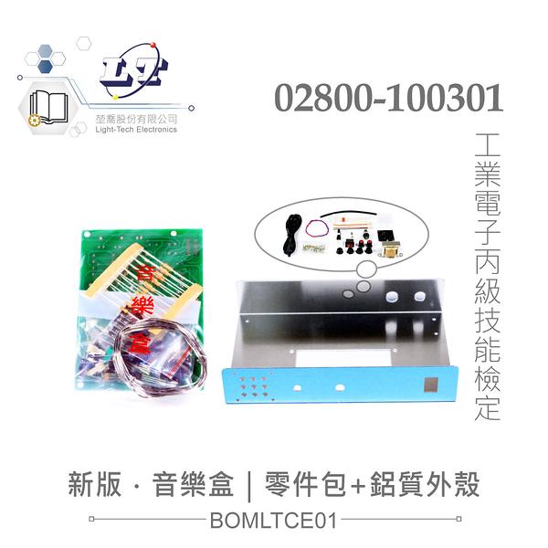 『堃邑Oget』丙級技術士技能檢定 工業電子 音樂盒 全套零件包+電路板+鋁質外盒