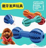 狗狗玩具耐咬磨牙大型犬金毛泰迪幼犬寵物用品狗狗玩具球 創時代3c館