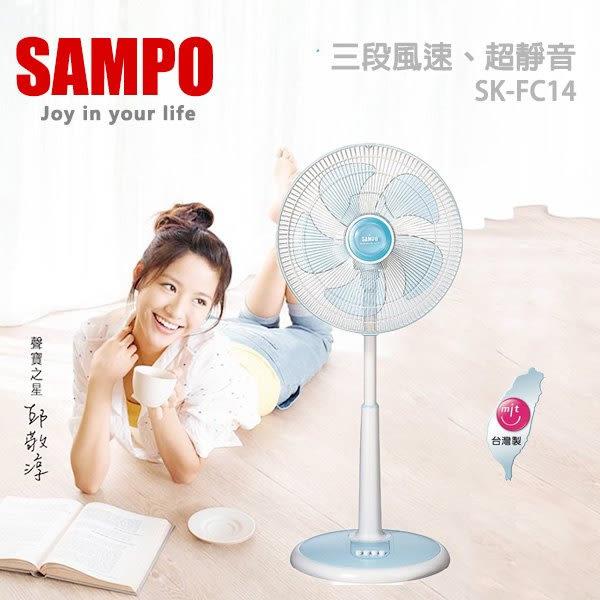 SAMPO聲寶14吋電風扇【SK-FC14】節能立扇