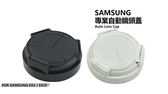 ROWA-JAPAN Samsung EX2 專用自動賓士鏡頭蓋