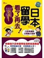 二手書《日本留學看了再去!:行前準備到日語論文發表-證照未來06》 R2Y ISBN:9789862650868