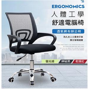【PERFECT】高透氣低背美學辦公電腦椅/會議椅-耐重金屬椅腳黑色