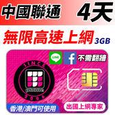 中國聯通 4日無限高速上網 FB/LINE直接用 不須翻牆 (香港/澳門也可以同時使用) 3GB