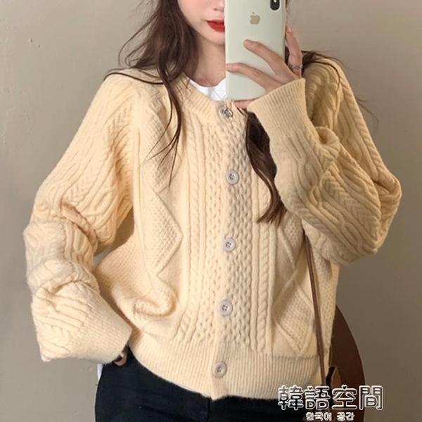 毛衣女寬鬆外穿秋冬2021年新款復古港味百搭短款麻花針織開衫外套