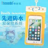 防水袋 水下拍照手機防水袋潛水套觸屏游泳通用蘋果67plus華W  第六空間