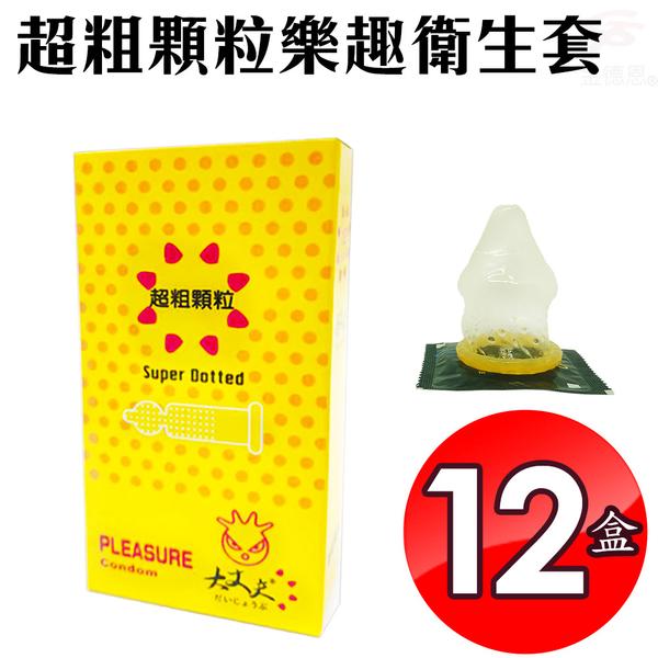 金德恩 12盒粗顆粒3D立體浮點樂趣衛生套1盒12入