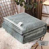 加厚毛毯珊瑚絨冬季毯子被子法蘭絨保暖床單午睡毯[小檸檬3C數碼館]