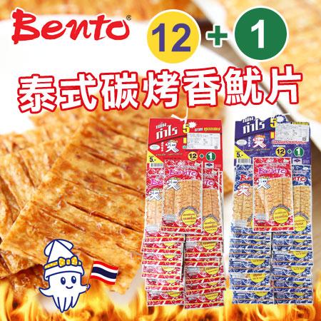 泰國 Bento 泰式碳烤香魷片 (12+1入) 65g 小包裝 魷魚片 超味魷魚片 香魷片 碳烤香魷片 泰式