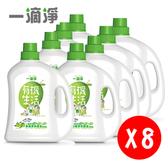 【一滴淨】有機天然酵素防蹣洗衣露 2000ml 8入