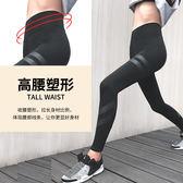 黑五好物節 速干透氣彈力高腰提臀跑步運動緊身長褲外穿女瑜伽健身打底褲夏季
