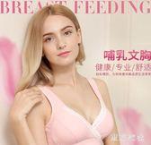 新款哺乳文胸無鋼圈聚攏哺乳懷孕期孕婦內衣胸罩 QQ8059『東京衣社』