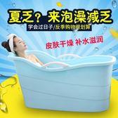 (中秋大放價)沐浴桶泡澡桶沐浴桶成人塑料洗澡桶加厚家用全身浴缸泡澡桶特大號大人洗澡浴盆