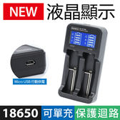 Kamera LCD-18650  液晶雙槽充電器