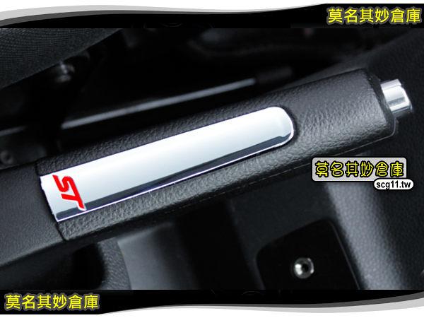 莫名其妙倉庫【AS004 手剎車亮片貼】福特 Ford New Fiesta 小肥精品配件空力套件