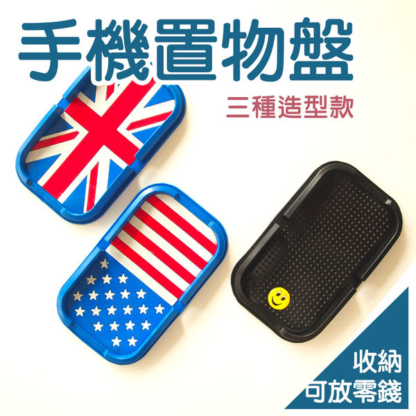【造型防滑手機置物盤】手機止滑墊 造型手機防滑墊 置物盒 車用收納盤 防滑收納盒 防滑置物盤