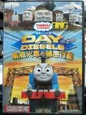 挖寶二手片-P03-324-正版DVD-動畫【湯瑪士小火車:柴油火車的秘密行動/電影版】-國英語發音(直
