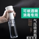分裝瓶高壓噴霧瓶酒精消毒化妝補水超細細霧霧化噴瓶空瓶按壓稀釋小噴壺 晶彩