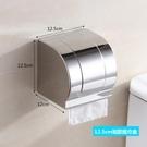 不銹鋼廁紙盒衛生間紙巾盒浴室卷紙盒廁所防水紙巾架卷紙筒免打孔 降價兩天