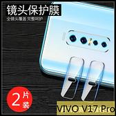 【萌萌噠】VIVO V17 Pro (6.44吋) 兩片裝 高清防爆 防刮 鋼化玻璃鏡頭膜  鏡頭保護膜 鏡頭膜