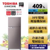 【TOSHIBA東芝】409公升雙門變頻冰箱 GR-A46TBZ(N)典雅金/基本安裝/舊機回收