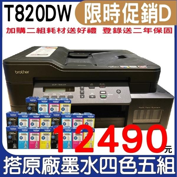 【搭BTD60BK+BT5000三彩原廠墨水5組】Brother DCP-T820DW 威力印大連供雙面商用無線複合機 原廠保固