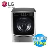 LG 21公斤蒸氣洗脫烘變頻滾筒洗衣機 F2721HTTV