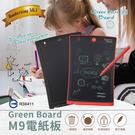 Green Board M9 電紙板(8...