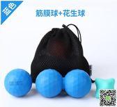 鑽石按摩球足底筋膜球腳底肌肉放鬆花生球瑜伽健身經膜球 新品特賣