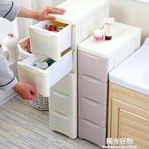 收納櫃20cm夾縫抽屜式塑料廚房縫隙儲物櫃衛生間整理櫃置物架 igo陽光好物