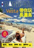 (二手書)最愛BORACAY!2013 Vesta帶你玩長灘島