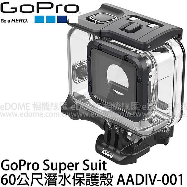 GoPro Super Suit 60公尺潛水保護殼 (0利率 免運 台閔公司貨) AADIV-001 60米潛水保護殼 適用HEOR7 HERO6 Black