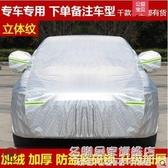 汽車車衣車罩防曬防雨防塵四季通用夏季隔熱加厚專用遮陽車套外罩 名購居家
