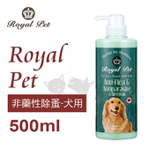 PetLand寵物樂園《Royal Pet 皇家寵物》天然草本精華沐浴乳-非藥性除蚤專用洗毛精 500ml