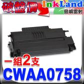FUJI XEROX CWAA0758 相容環保碳粉匣(一組2支)(含晶片卡,更換時使用)【適用】P3100MFP/P3100