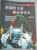 【書寶二手書T2/科學_QYA】新制度主義與社會資本_李英明