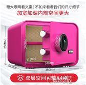 保險櫃家用小型25cm迷你隱形指紋密碼保管箱23CM防盜igo時光之旅