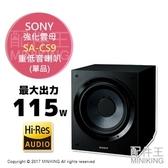 SONY SA-CS9 立體聲 Hi-Res 家庭劇院 日系10吋115W超重低音喇叭