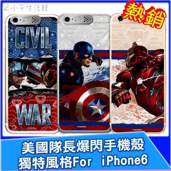 OpenBox iPhone 6/6S 英雄內戰手機保護殼  i6 6s i6+ plus 保護殼 防摔殼 手機殼