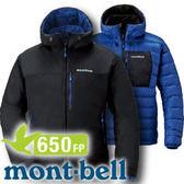 【Mont-Bell 日本 Colorado Parka 男650FP雙面連帽外套 黑/深藍】1101492/雙面連帽外套★滿額送